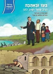 גדולי האומה לילדי ישראל - סדרה