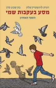 הספר האחרון