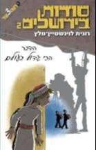 סודות בירושלים