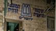 ארכיון: המועצה הדתית בירושלים צילום: פלאש 90