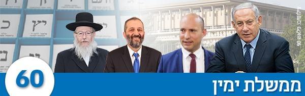 ממשלת ימין
