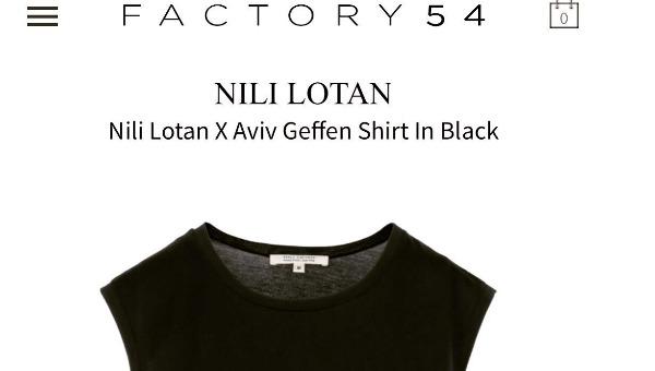 החולצה למכירה