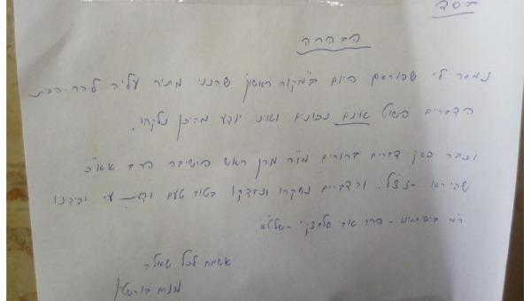 מכתב ההכחשה של הרב בורשטיין