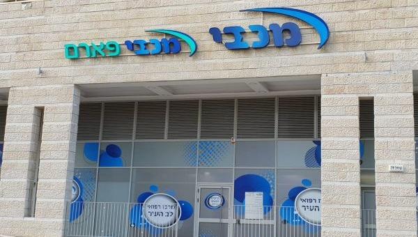 מכבי בירושלים