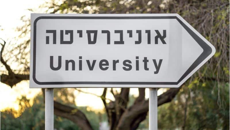 הדרך לאוניברסיטה