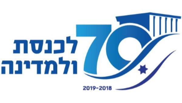 לוגו 70 שנה למדינה ולכנסת