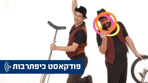 עמי חניא ויהודה רודרמן