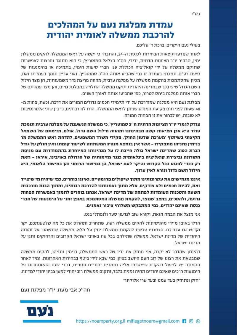 מכתב לפעילים
