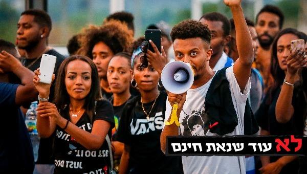 מחאת בני הקהילה האתיופית
