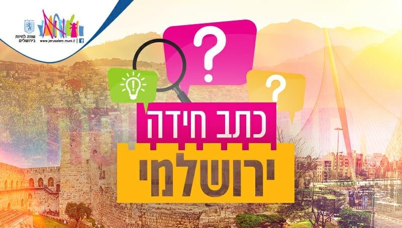 כתב חידה ירושלמי