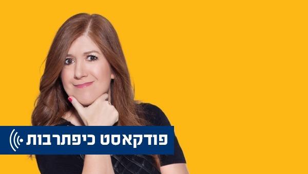 נויה מנדל