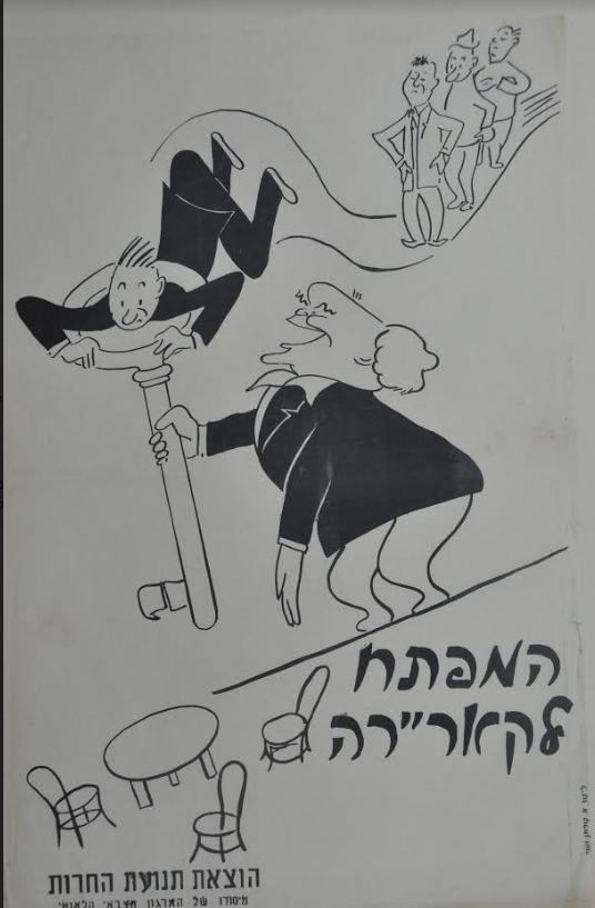 כרזה בתערוכה