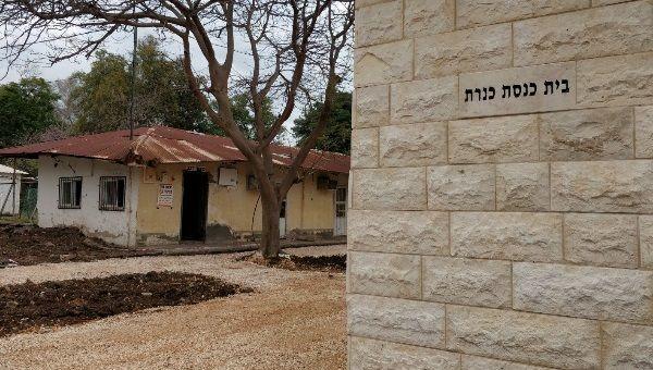 בית הכנסת בכנרת