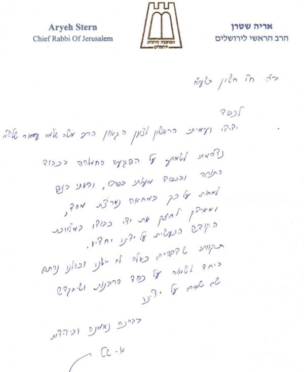 מכתבו של הרב שטרן לרב עמאר