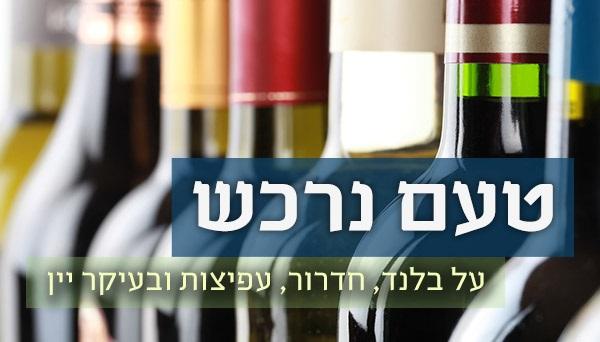 טעם נרכש - טור יין