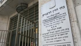 בית הדין הרבני צילום: יוסי זמיר/פלאש 90