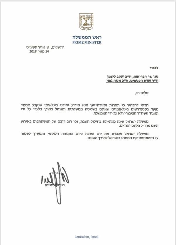 המכתב שכתב נתניהו לליצן וגפני