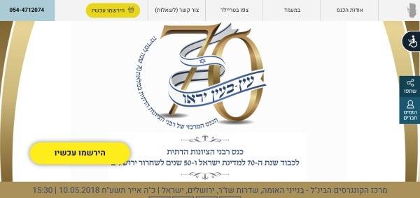 דף הבית של כנס הרבנים