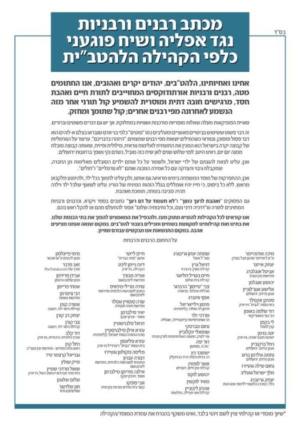 """מכתב התמיכה בלהט""""ב של הרבנים והרבניות"""