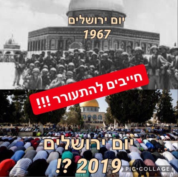 קוראים לאלפי יהודים לעלות להר הבית ביום ירושלים. עצומת התנועה