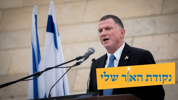 נקודת האור של יושב ראש הכנסת