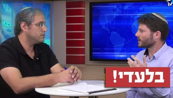 בצלאל סמוטריץ ומשה ויסטוך