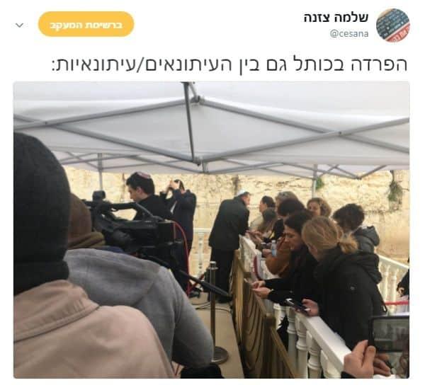 ההפרדה בין העיתונאיות הזרות לעיתונאים
