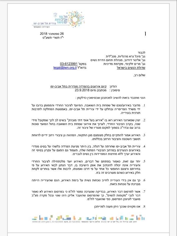 מכתב התשובה של עיריית תל אביב