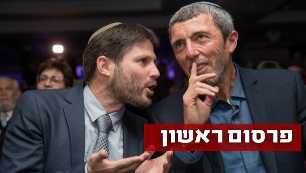 יתחילו במגעים למרות עזיבת עוצמה יהודית? הרב פרץ וסמוטריץ