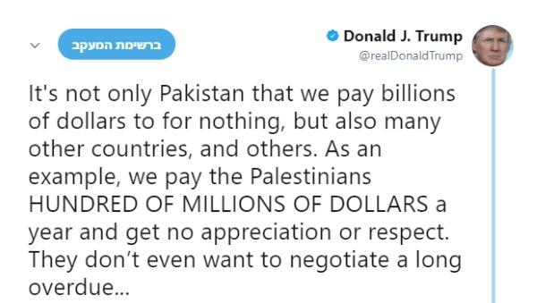 משלמים ולא מקבלים כבוד. הציוץ של טראמפ
