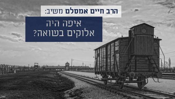 יום השואה
