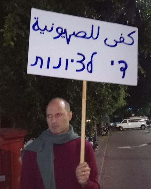 שלט שהונף בהפגנה