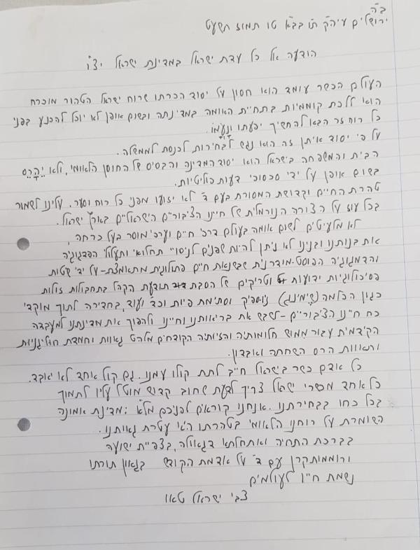 מכתב הרב טאו
