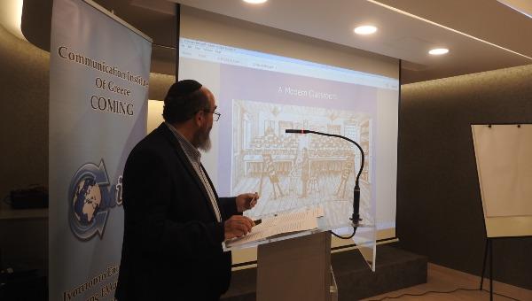 ההרצאה באתונה