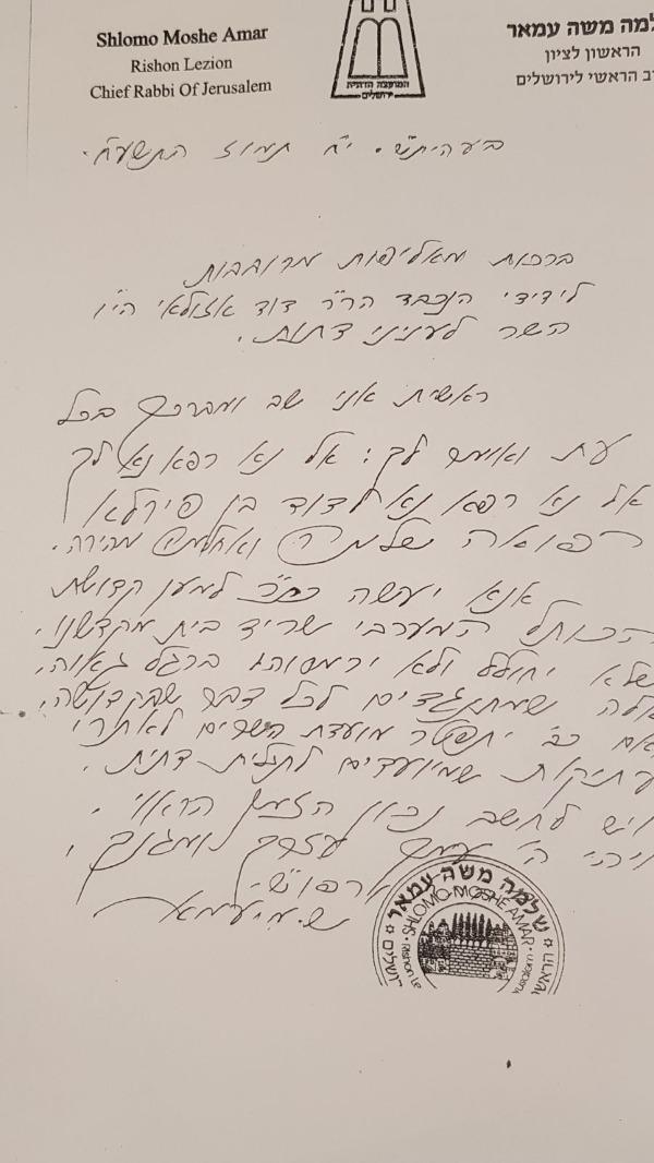 מכתבו של הרב עמאר לשר אזולאי