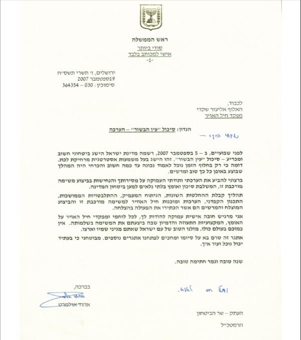 מכתב ההערכה של ראש הממשלה דאז אולמרט