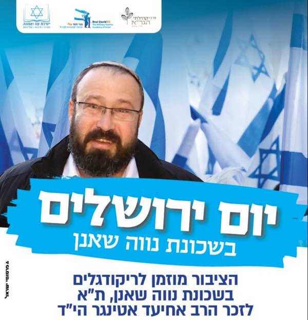 ריקודגלים לזכרו של הרב אטינגר ביום ירושלים