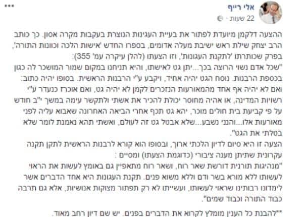 הפוסט של הרב רייף