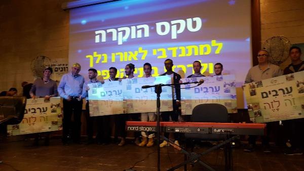 """יום ההוקרה למתנדבי """"לאורו נלך"""" בירושלים"""