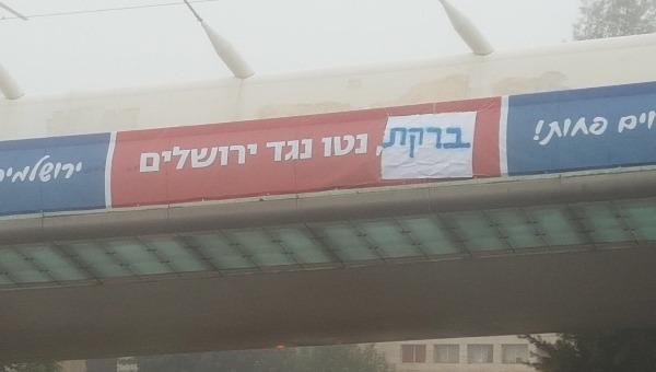 הקמפיין נגד כחלון הפך לקמפיין נגד ברקת