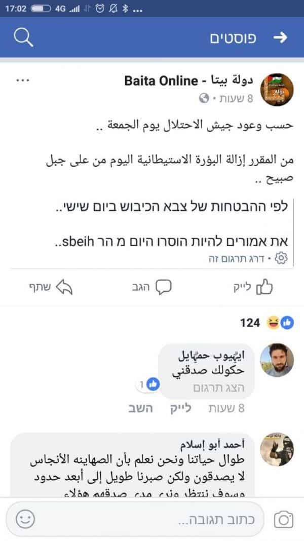 דף הפייסבוק של הכפר ביתא