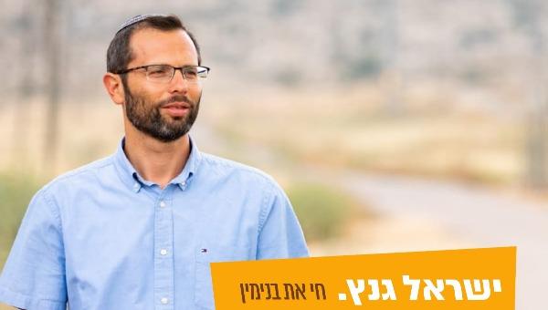 קמפיין הבחירות של ישראל גנץ