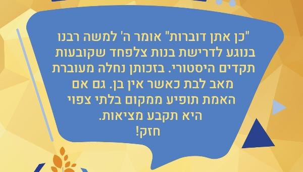 אחד הממים של רשת החינוך נעם-צביה