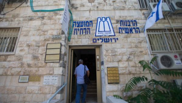 המועצה הדתית ירושלים