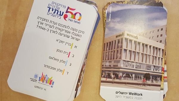 כרטיסיות טריוויה שחילקה עיריית ירושלים