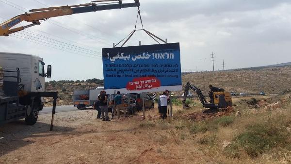 """קמפיין זה""""ב משותף ליהודים ופלסטינים בשומרון"""