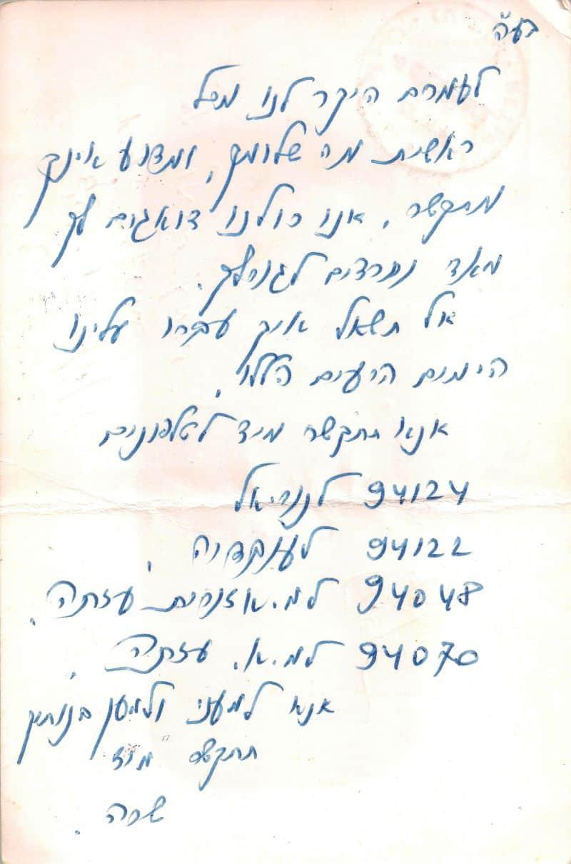 הגלויה שכתבה שרה לבעלה