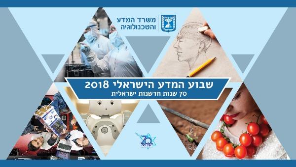 שבוע המדע הישראלי