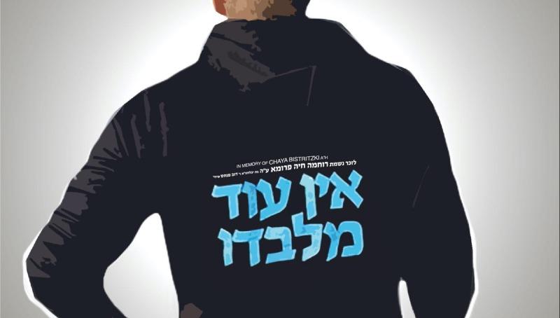 מרדכי שפירא - אין עוד מלבדו
