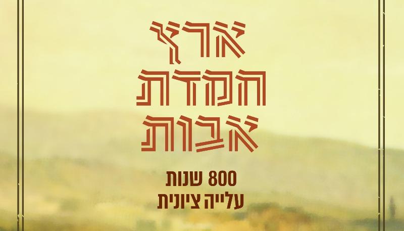 ארץ חמדת אבות